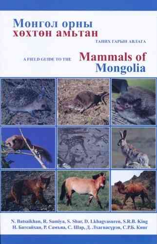 Batsaikhan et al: Field Guide to the Mammals of Mongolia - Second Edition