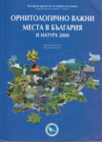 Kostadinova, Gramatikov : Important Bird Areas in Bulgaria and Natura 2000 :