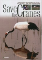 Greshnevikov: Save the Cranes