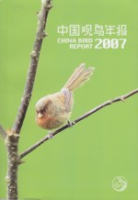 Yang (Hrsg.) China Ornithological Society : China Bird Report 2007 :
