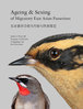 Norevik, Hellström, Liu, Petersson: Ageing and Sexing of Migratory East-Asian Passerines